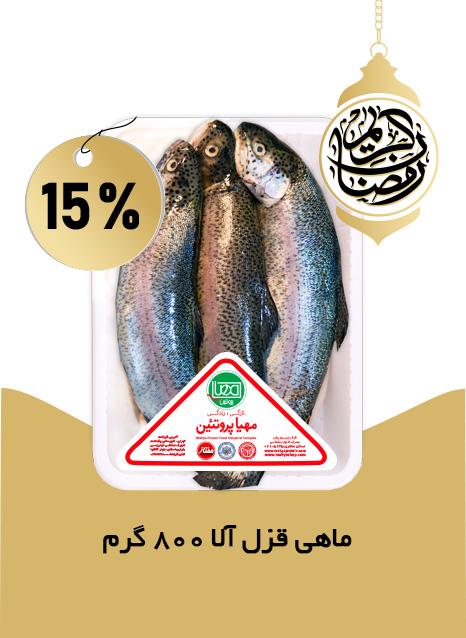 ماهی قزل آلا شکم خالی تازه 800 گرمی