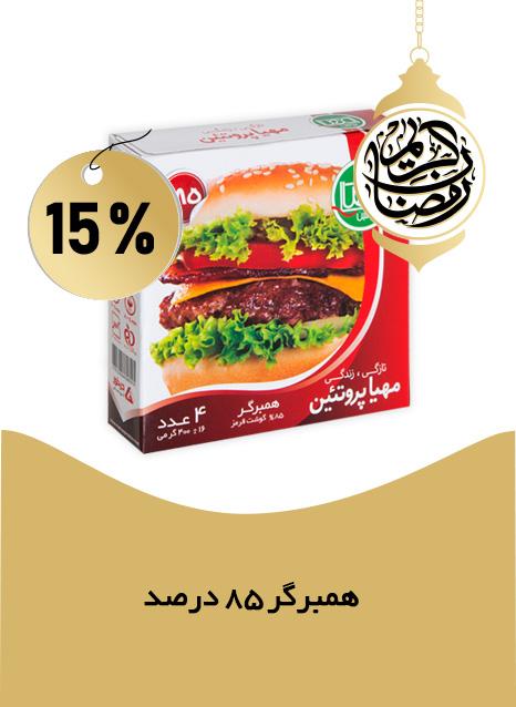 همبرگر 85 درصد ممتاز منجمد