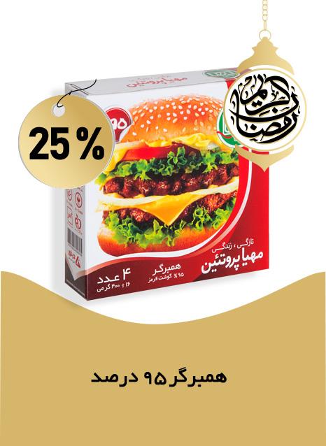همبرگر 95 درصد منجمد
