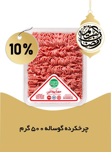 چرخکرده گوساله 500 گرمی مهیا پروتئین