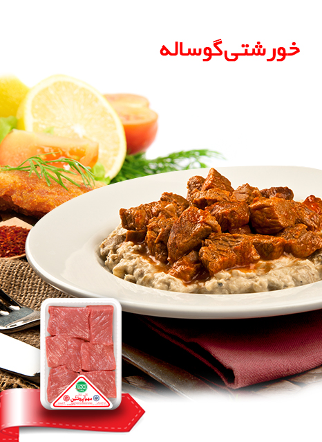 خوراک گوشت با سس بشامل