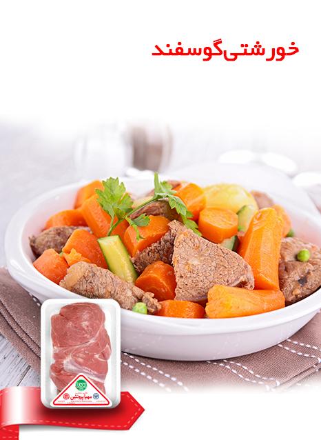 خوراک گوشت و سبزیجات