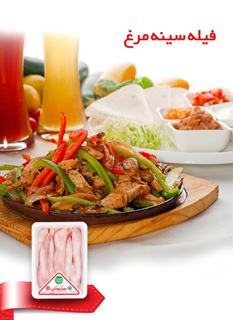 غذای چینی با فیله مرغ